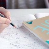 運行管理者試験に合格するためにやるべき勉強法は?