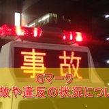 【Gマーク】事故や違反の状況について